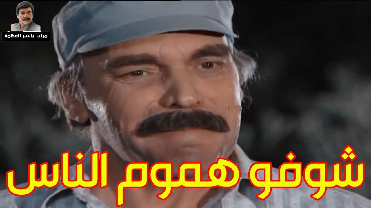 راح حتى يشتغل مسحو فيه الارض وتمسخروا عليه ـ مشهد مؤلم من مرايا