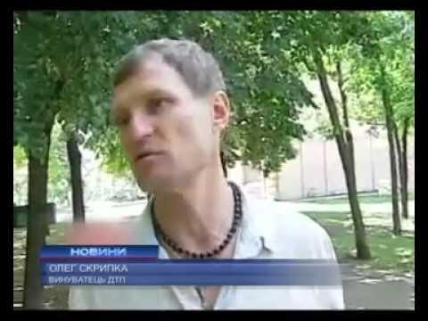 Сбитая Олегом Скрипкой женщина до сих пор в больнице