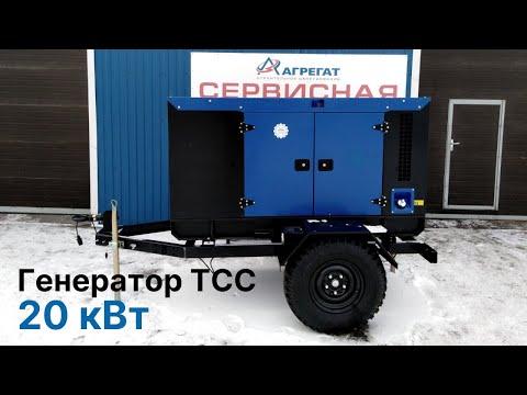 ⚡Дизель генератор 20 кВт| передвижной| в кожухе| ТСС ЭД 20-Т400-1РКМ11| Компания Агрегат