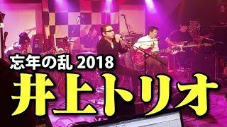 井上トリオ / 忘年の乱 2018 / 枕崎シェルター / 2018.11.4
