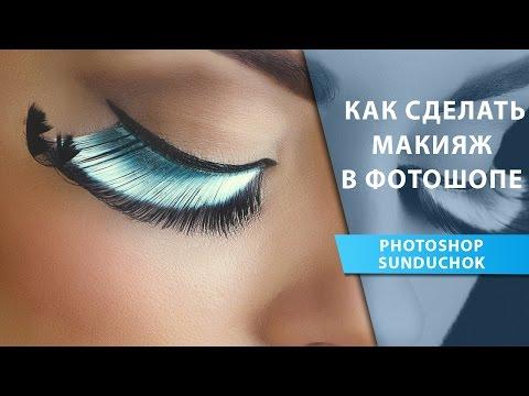 Как сделать макияж в фотошопе | Быстрый способ нанесения макияжа в фотошопе