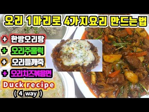 ★오리한마리로 4가지요리 만드는법★오리주물럭 한방오리탕 오리들깨죽 오리치즈볶음면 오리손질 Korean duck recipe