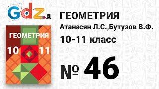 № 46 - Геометрия 10-11 класс Атанасян