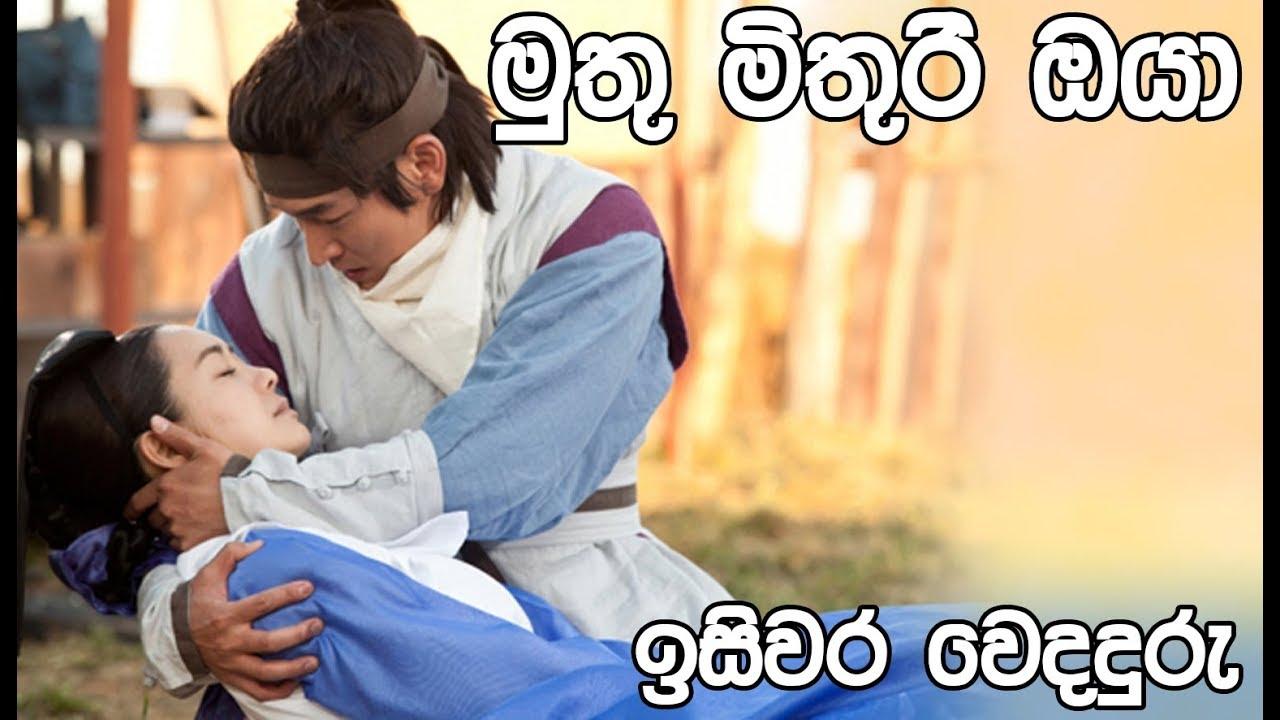 Download Muthu Mithuri oya Isiwara Wedaduru Sinhala Song