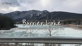 캐나다 벤프여행(귀국여행) ⛰ 캘거리 베리어 레이크에 …