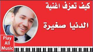 228- تعلم عزف اغنية الدنيا صغيره - حسين الديك