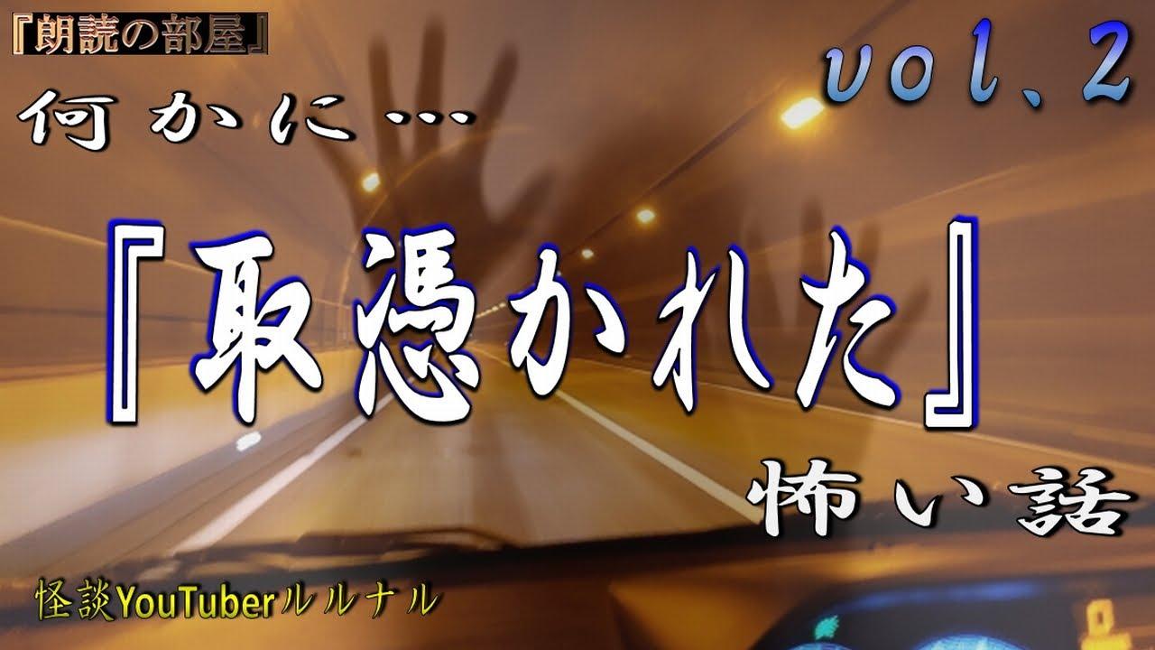 【怪談朗読】 ルルナルの長編 『取憑かれる』 怖い話 Vol 2  【怖い話,怪談,都市伝説,ホラー】