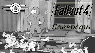 Fallout 4 Ловкость. Русские субтитры