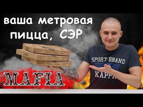 Доставка ресторан MAFIA! Акционная пицца и роллы! ПОЛНЫЙ ТРЭШ!
