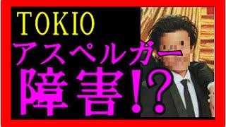 TOKIO【山口達也さん】 アスペルガー障害!?薬の噂は本当か!? TOKIO...