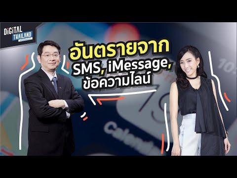 อันตรายจาก iMessage SMS ข้อความไลน์ 📱ภัยใกล้ตัวที่ต้องระวัง 😱   DGTH