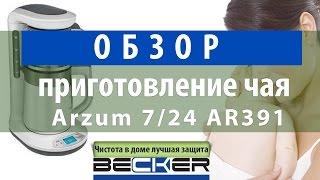 Обзор уникальное устройство для приготовления чая Arzum 7/24 Automatic Tea Maker AR391 от Becker