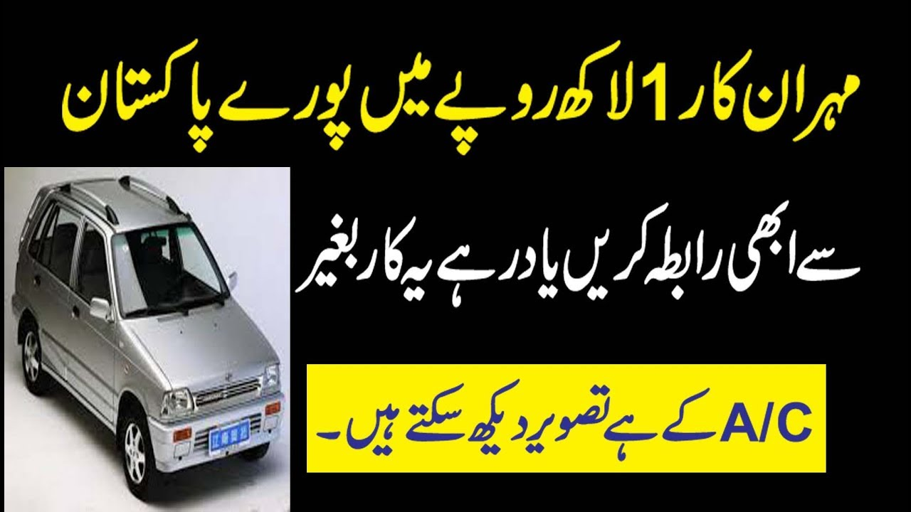 Mehran Car In All Pakistan Just 1 Lakh Rupees Only Non A C Car