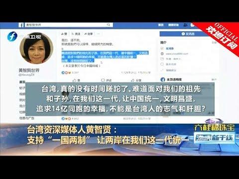 """《海峡新干线》台湾资深媒体人黄智贤:支持""""一国两制""""让两岸在我们这一代统一"""