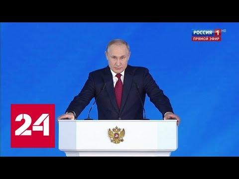 Путин объявил о широкомасштабной финансовой поддержке семей - Россия 24