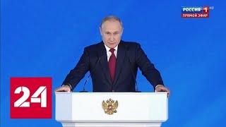 Смотреть видео Путин объявил о широкомасштабной финансовой поддержке семей - Россия 24 онлайн