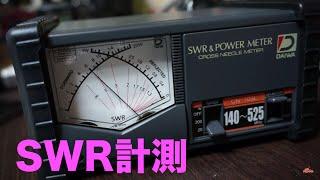 DAIWA CN-103L POWER&SWR METER デジタル簡易無線のSWR測ってる?? 140...