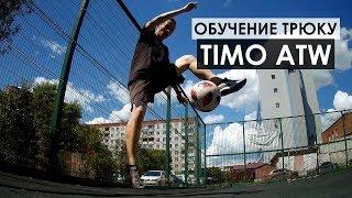 ОБУЧЕНИЕ ФУТБОЛЬНОМУ ФРИСТАЙЛУ // ТРЮК TIMO ATW // Футбольный фристайл