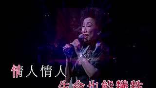 潘迪華 - 午夜香吻 (潘廸華.情牽真我演唱會)