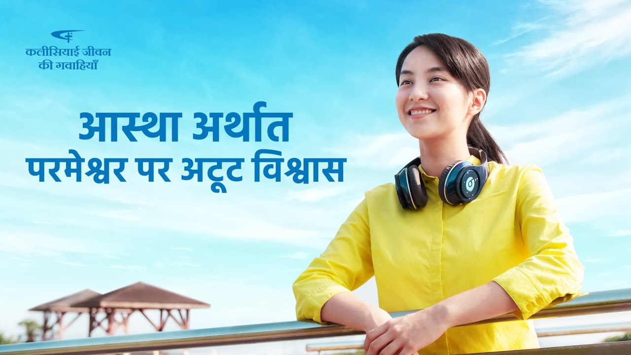 2020 Hindi Christian Testimony Video   आस्था अर्थात परमेश्वर पर अटूट विश्वास