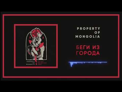 Property Of Mongolia - Беги из города | Run from the city