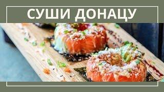 #Ali_bek#donuts#sushi#roll #uzbek#uzbekistan#tashkent#bekabod Донацу кандай таййорланади?