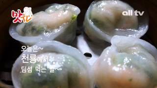 맛TV-천룡의 '딤섬'
