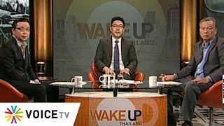 Wake Up Thailand ประจำวันที่ 10 พฤศจิกายน 2563