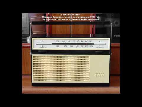 """""""В рабочий полдень"""".Передача Всесоюзного радио для трудящихся.1987 г.По заявкам радиослушателей."""