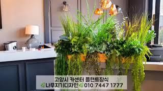플라워파티션, 인조식물실내조경인테리어 /나무지기디자인