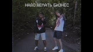 2 нищеброда - Надо Делать Бизнес (нищий русский рэп 2018)