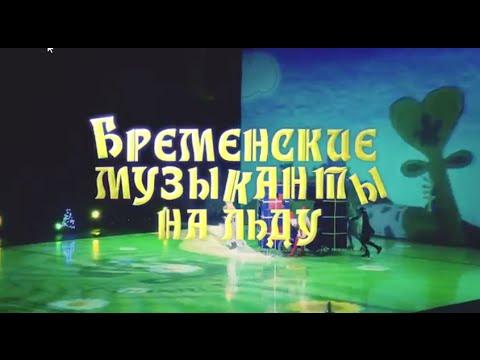 Бременские музыканты на льду. Ледовое шоу 2015 полностью. Смотреть онлайн видео.