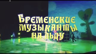 Бременские музыканты на льду. Ледовое шоу 2015 полностью. Смотреть онлайн видео.(Ледовое шоу