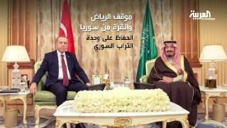الرياض.. قمة سعودية تركية لتعزيز التعاون المشترك