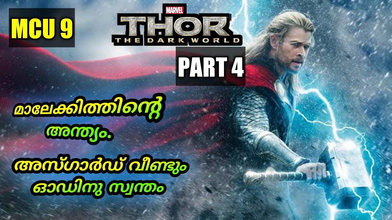 Download THOR. THE DARK WORLD(2013):PART 4 മാലേക്കിത്തിന്റെ അന്ത്യം | moviexplainer Amith