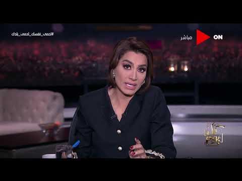 كل يوم - ابنة الفنانة رجاء الجداوي تنفي تدهور حالتها الصحية.. وتؤكد والدتي مازالت بالعناية  - 22:58-2020 / 6 / 3
