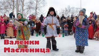 Танец Валенки - Масленица в школе