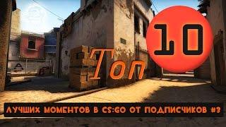 Топ лучших - Ep.3 | CS:GO ⏯