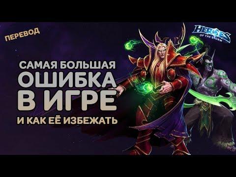 видео: Гайд heroes of the storm - Самая Большая Ошибка в Игре и Как Её Избежать | rhykker | На Русском