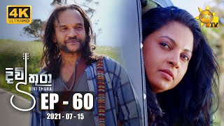 Divithura - දිවිතුරා | Episode 60 | 2021-07-15 Thumbnail