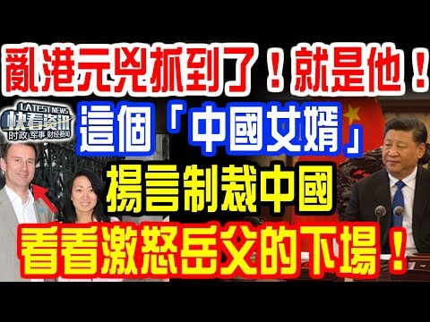 重磅!擾亂香港的元兇抓到了!就是他!這個「中國女婿」揚言制裁中國!看看激怒岳父的下場!十分淒慘!