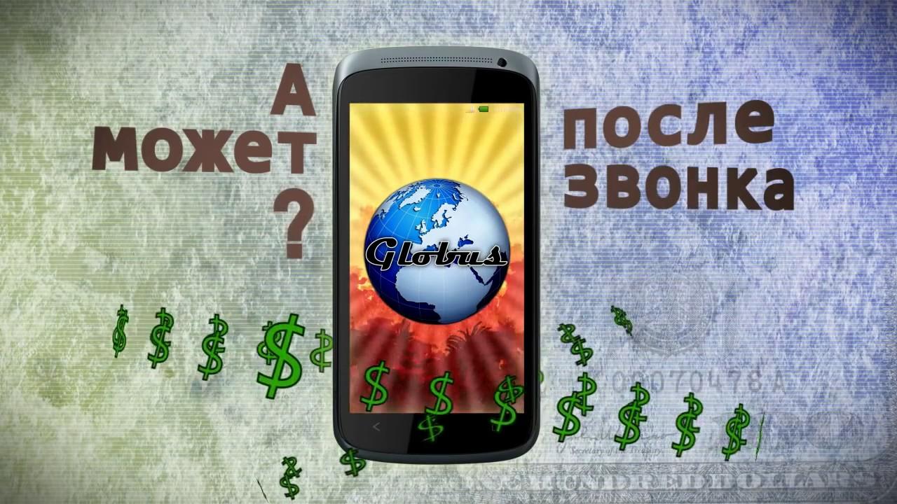 Заработок без вложений глобус что это идеи для частного бизнеса москва