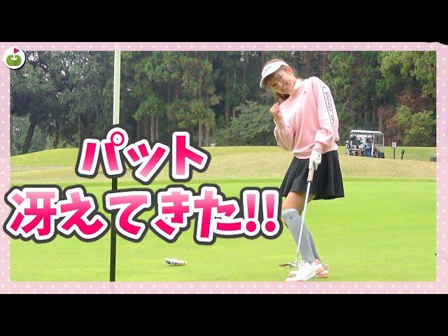 ゆうちゃんカッコよすぎ!パット冴えてきた!!【ゴルフ女子発掘第4弾#7】