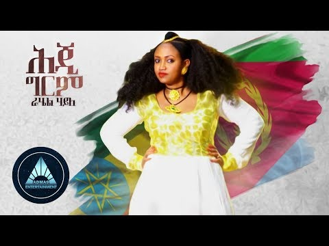 Rahel Haile - Heji Grem (Official Audio) | ሕጂ ግርም - Ethiopian Music 2018