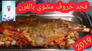 لحم بالفرن بطريقة تجعله رطب ومطبوخ مثل الزبدة    شيف شكرالله