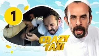 Crazy Taxi HD | كريزى تاكسي الحلقة الأولى 1 | سائق التاكسي الخليجى