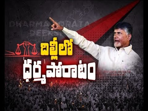 Chandrababu Hunger Strike | Opposition Leaders Unite, Manmohan Singh | at TDP Chief's Dharna
