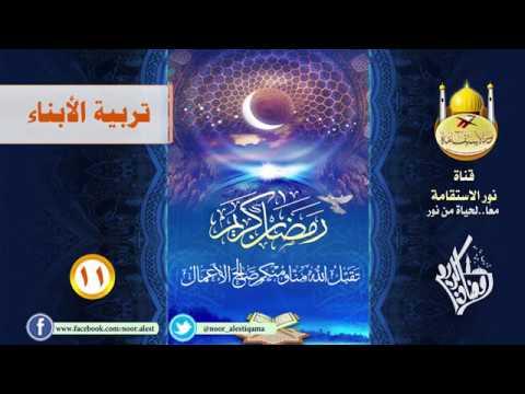 (١١) قطوف رمضانية٢: تربية الأبناء