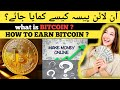 Reality of BitCoin Digital Currency Explained  Urdu / Hindi