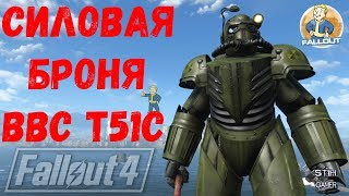 Fallout 4: Силовая броня ВВС T51C